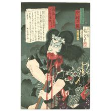 Adachi Ginko: Nakamura Sojuro - Kodan Isseki - Artelino