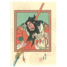 Torii Kiyotada I: Chinese Hero - Artelino