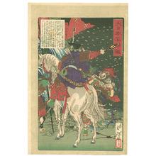 Tsukioka Yoshitoshi: Tamuramaro - Dai Nippon Meisho Kagami - Artelino