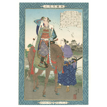 Mizuno Toshikata: Farewells - Artelino