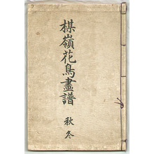 幸野楳嶺: Flowers and Birds Picture Album - Bairei Kacho Gafu, 25 oban sheets (e-hon) - Artelino
