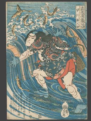 歌川国芳: Hayakawa Ayunosuke Damming the Ayukawa River in Order to Strand Fish in the Open Fields - The Art of Japan