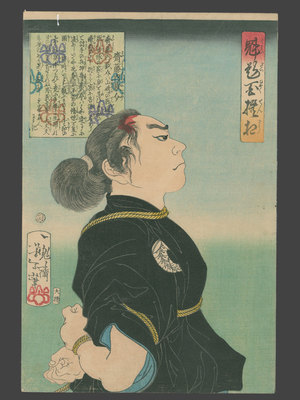 月岡芳年: #24 Saito Kuranosukewith a Head Wound and Bound with Rope - The Art of Japan