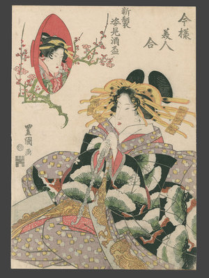 Utagawa Toyoshige: A Courtesan Smoking Compared to the Actor in the sake Cup - The Art of Japan