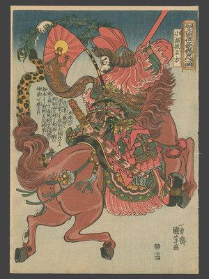 歌川国芳: Sho-Onko Ryoho, Armored and armed with a Long Spear - The Art of Japan