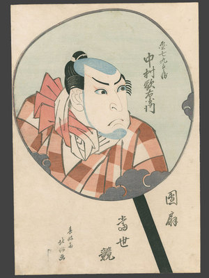 Shunkosai Hokushu: Nakamura Utaemon III as Danshichi Kurobei in the Play