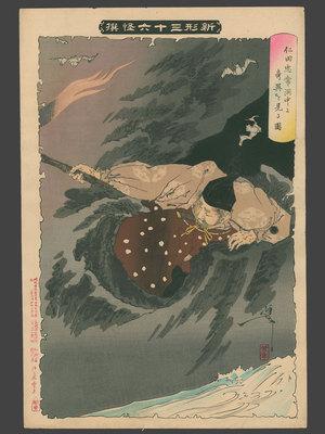 Tsukioka Yoshitoshi: Nitta Tadatsune Sees an Apparition in a Cave - The Art of Japan