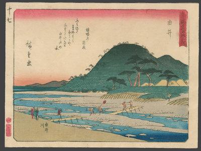 歌川広重: #17 Yui - The Art of Japan