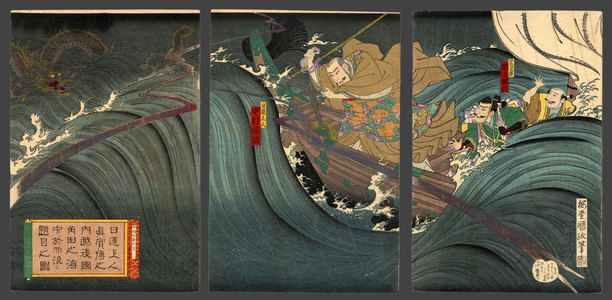 Kokunimasa: Nichiren calms a storm with Buddhist text on his way into exile at Sado Island - The Art of Japan
