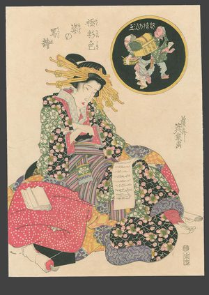 Keisai Eisen: Highest ranking of courtesans (Oiran) reading a letter - The Art of Japan