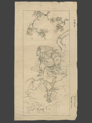Unknown: Susano-o no Mikoto, Shinto's Mythical Ruler of the Tides - The Art of Japan