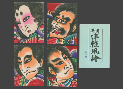 Unknown: Set of 4 kite postcards - Meiji/Taisho designs in original wrapper - The Art of Japan