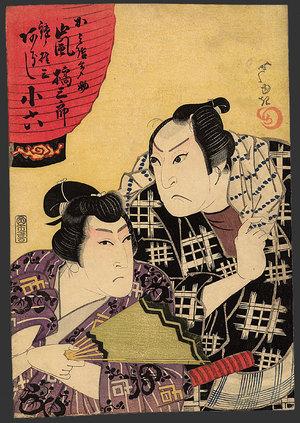 Gigado Ashiyuki: Arashi Koroku IV and Arashi Kitsusaburo II - The Art of Japan