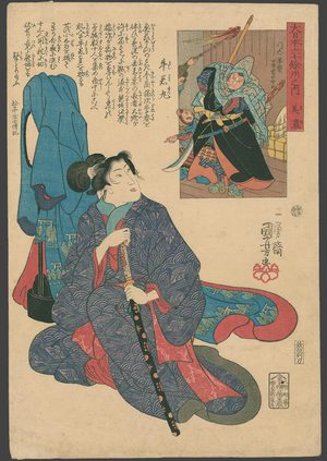 歌川国芳: Mino, Ushiwaka Maru at the Inn, sword in hand. Bijin mitate. - The Art of Japan