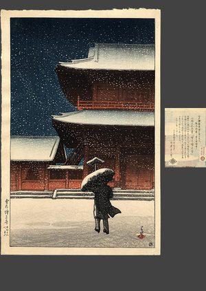 川瀬巴水: Zojoji Temple in snow (Yuki no Zojoji) 62/100 - The Art of Japan