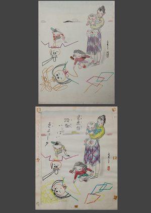 Tanaka Hisara: Children playing - The Art of Japan