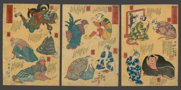 歌川国芳: The Comic Transformation of the Twelve (12) Characters of the Zodiac - The Art of Japan