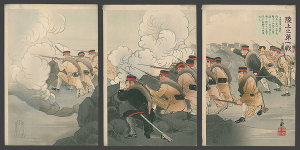 右田年英: The First Land Battle of the Russo-Japanese War - The Art of Japan