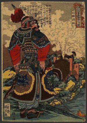歌川国芳: Kotenrai Ryoshin - The Art of Japan
