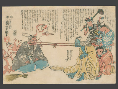 歌川国芳: The God Inari and the Hag of Hell Playing the Neck Pulling Game - The Art of Japan