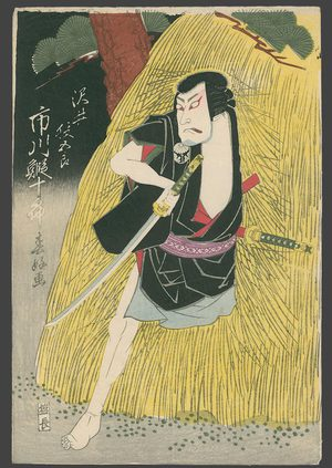 Shunkosai Hokushu: Igagoe Noritake Gappa - The Art of Japan