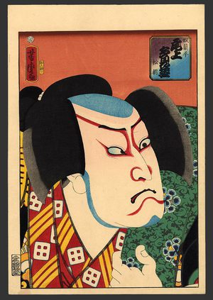 歌川芳虎: Onoe Tamizo II as Yakko Rampei - The Art of Japan