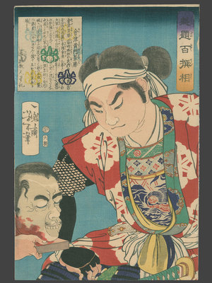 Tsukioka Yoshitoshi: #3 Aizu Komon Examining a Head - The Art of Japan
