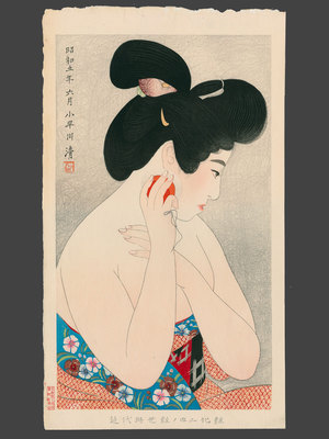 朝井清: Make-up (45/100) - The Art of Japan