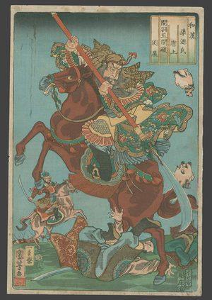 Utagawa Kuniyoshi: #16 Sekiya - The Art of Japan