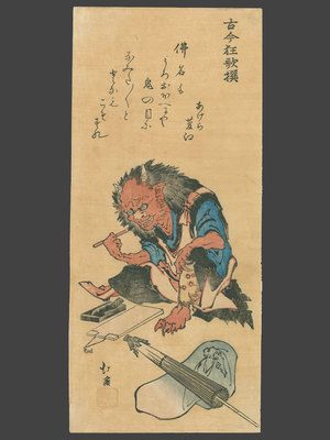 魚屋北渓: An Oni Preparing to Write in an Account Book - The Art of Japan