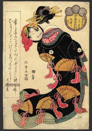 Shikimaro: Oi of the Maruebi-ya - The Art of Japan