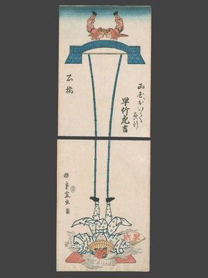 Utagawa Hiroshige II: Lucky Tiger Jugglers - The Art of Japan