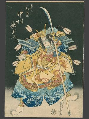 Shigeharu: The Play