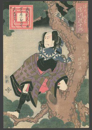 Shunkosai Hokushu: Hirakana Chushingura - The Art of Japan