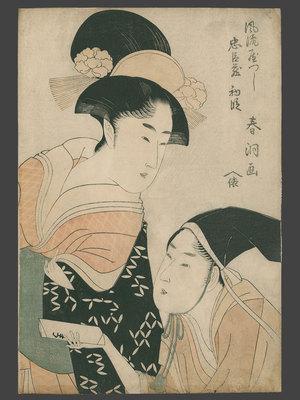 勝川春童: Act 1 - The Art of Japan