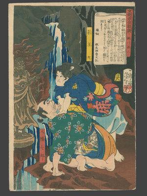 月岡芳年: #21 Hakoomaru (Soga no Goro) Chokes Yawata no Shinchiro near a Waterfall - The Art of Japan