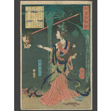 Tsukioka Yoshitoshi: Kayo Fujin, Consort of Prince Hanzokun of India, with a Severed Head - The Art of Japan