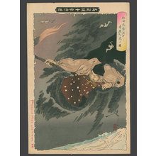 月岡芳年: Nitta Tadatsune Sees an Apparition in a Cave - The Art of Japan