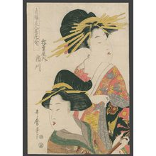 喜多川歌麿: Ichikawa of the Matsbara-ya - The Art of Japan
