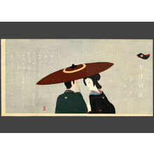 Komura Settai: Umbrella - The Art of Japan