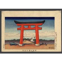 Goto Rin'osuke: Great Torii at Nakamura Park - The Art of Japan