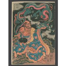 歌川国芳: The Rakan Sonja Seated on a Rock With a Dragon Emerging From a Bowl - The Art of Japan