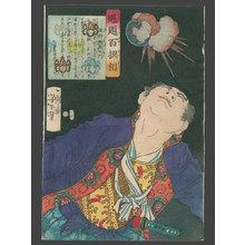 Tsukioka Yoshitoshi: Shigeno Yozaemon Watching a Shell explode - The Art of Japan