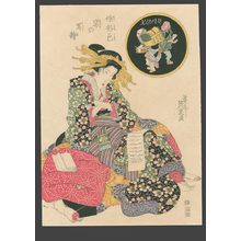 渓斉英泉: Highest ranking of courtesans (Oiran) reading a letter - The Art of Japan