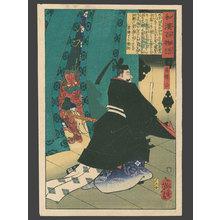 月岡芳年: #13 Lord Teishin with a Demon Behind a Screen - The Art of Japan