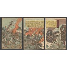 Kokunimasa: The Great Mino-Owari Earthquake of October 28, 1891 - The Art of Japan