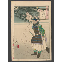 月岡芳年: #35 Mount Otowa Moon - Bright God Tamura - The Art of Japan