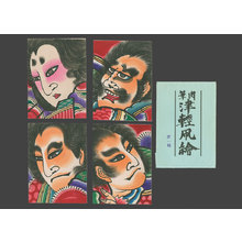 無款: Set of 4 kite postcards - Meiji/Taisho designs in original wrapper - The Art of Japan