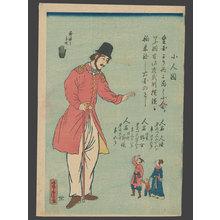 歌川芳虎: The Pygmy Country - The Art of Japan