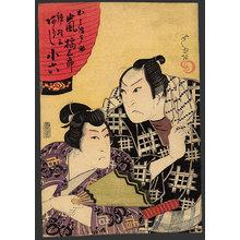 芦幸: Arashi Koroku IV and Arashi Kitsusaburo II - The Art of Japan